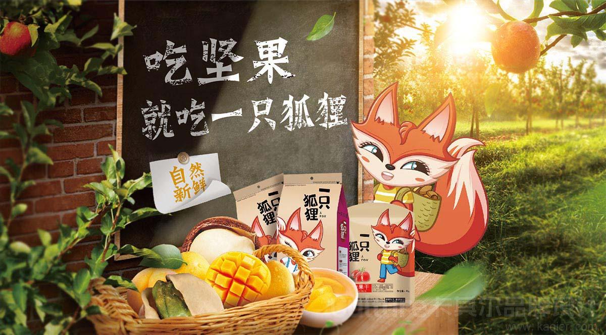 一只狐狸全案整理_0023.jpg
