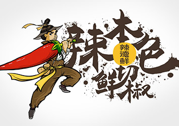 辣德鲜-鲜切椒  品牌创立与全案形象