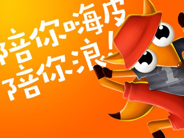 小狐狸时尚零食品牌