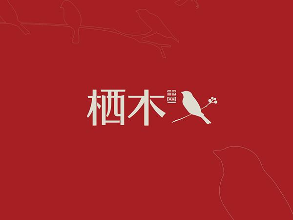 栖木艺术版画   电商品牌一站式服务